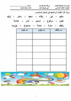 Preschool Printables, Preschool Math, Alphabet Nursery, Arabic Alphabet For Kids, Arabic Lessons, Learning Arabic, Interactive Activities, School Subjects, Your Teacher