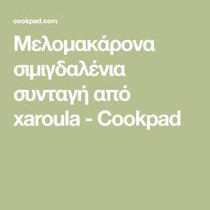 Μελομακάρονα σιμιγδαλένια συνταγή από xaroula - Cookpad