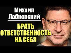 Михаил Лабковский: Почему я такой? Что сформировало меня? - YouTube
