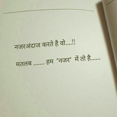 Ab to aankh uthane ki bhi himmat nahi bachi he Shyari Quotes, Desi Quotes, Hindi Quotes On Life, Crush Quotes, People Quotes, Life Quotes, Deep Words, True Words, Hindi Words