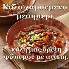 Good Morning Quotes, Beef, Food, Meat, Essen, Meals, Yemek, Eten, Steak