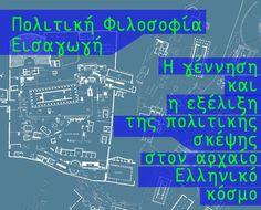 Παλιό Μεταξουργείο: Εισαγωγή στην πολιτική φιλοσοφία | Laconialive.gr - Η ενημερωτική ιστοσελίδα της Λακωνίας, Νέα και ειδήσεις