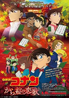 Detective Conan Movie 21: Crimson Love Letter (2017)