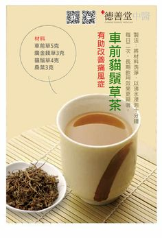 Chinese Herbal Tea, Chinese Food, Healthy Nutrition, Healthy Drinks, Healthy Recipes, Gout, Chinese Medicine, Health Remedies, Eating Well
