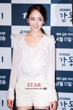 Kim Min-Jung 김민정 tvN 갑동이 제작발표회