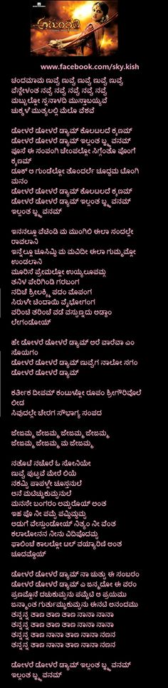 Movie :   ಅರುಂದತಿ ---> (ತೆಲುಗು) -  ಚಂದಮಾಮ ಣುವ್ವೆ ಣುವ್ವೆ ಣುವ್ವೆ ಣುವ್ವೆ ಣುವ್ವೆ ವೆನ್ಣೇಳಂತ ನವ್ವೆ ನವ್ವೆ ನವ್ವೆ ನವ್ವೆ ನವ್ವೆ