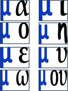 Καρτέλες συλλαβικής ανάγνωσης. Καρτέλες για παιδιά της α΄ δημοτικού, … Grade 1, Tech Companies, Fails, Company Logo, School, Greek Alphabet, Reading, Make Mistakes