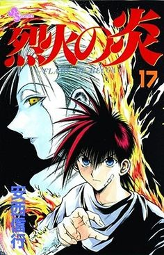 Flame of Recca, Vol. 17  Recca Hanabishi is a regular high school kid who hopes to become a ninjya some day. His humbrum life is completely disrupted the day he meets a cute and mysterious girl named Yanagi. He soon discovers he has possessed super ninja secret powers all along. Together with his friends Fuko and Damon, Recca slowly learns how to navigate the ancient and arcane world of ninja warriors.