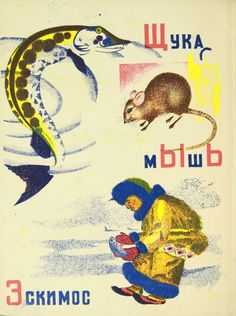 A Russian Alphabet Book Published In 1926 Written And Illustrated By Пащенко, Мст.