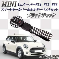 Black with White Line Leather case for 2014 and on MINI Cooper S F54-F57 F60 JCW