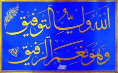 DesertRose,;,Aayat bayinat,;,Islamic calligraphy art,;, Mehmed Tahir - Levha - Ayet-i Kerîme,;,