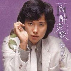 """真木ひでと。GS、『オックス』の元ボーカル。Hideto Maki, ex-vocal of the Japanese rock band """"Ox"""", then became a solo 演歌 (enka) singer. ☆Enka is a traditional-style Japanese popular ballad.  ★日本の芸能界が GS (グループサウンズ) 一色だった頃、まだ子供だったけど大好きでした~♪  キスマイの藤ヶ谷を見る度に思い出すのは私だけ!? ^^;"""