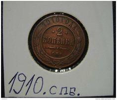 RUSSIA, 2 KOPEKS kopek kopeck  1910 С.П.Б. SPB - in folder