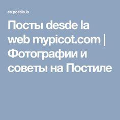 Посты desde la web mypicot.com | Фотографии и советы на Постиле
