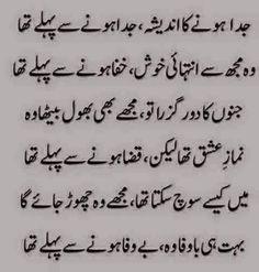 per bewafai na thi. Poetry Quotes In Urdu, Urdu Poetry Romantic, Love Poetry Urdu, Urdu Quotes, Quotations, Soul Poetry, Poetry Feelings, My Poetry, Barbell