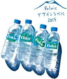Volvic デザインラベル 2014