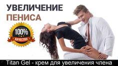 Узнаем про крем гель Распутин отзывы мужчин покупателей и врачей