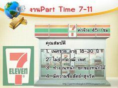 งานร้านเซเว่น รับสมัครงาน งานPart Time 7-11 ชม ละ 45 บาท