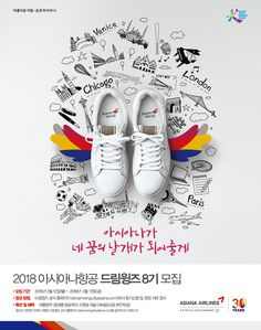아시아나 항공 드림윙즈 8기 서포터즈 모집 포스터 Adidas Stan Smith, Adidas Sneakers, Advertising, Banner, Adidas Shoes, Banners, Picture Banner
