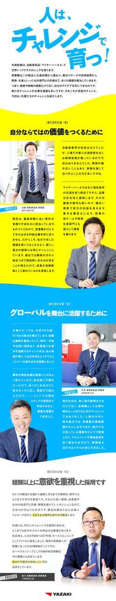 矢崎総業株式会社(矢崎グループ)/自動車部品の営業(世界シェアトップクラスの自社製品に企画段階から携わる/海外勤務のチャンス大)の求人PR - 転職ならDODA(デューダ)