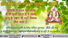 Which God has to be Worshipped? To know all the answers, watch Spiritual discourses of Supreme Sant Rampal Ji Maha… Believe In God Quotes, Quotes About God, Thoughts For Kids, Worship Quotes, Bhakti Song, Best Positive Quotes, Gita Quotes, Allah God, Tuesday Motivation