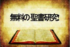 無料の聖書研究。 ちょうどこのリンクをクリックしてフォームに記入。  (Free Bible study. Just fill out the form by clicking this link.)