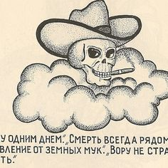 Translation: 'I live one day at a time. Death is always close - it is a release from earthly suffering. A thief is not afraid of death. Russian Prison Tattoos, Russian Criminal Tattoo, Russian Tattoo, Russian Fashion, Russian Style, S Tattoo, Tattoo Flash, Skull And Bones, Black Tattoos