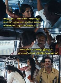 ശശട...!!  #icuchalu #movies    Credits: Jenu Johny   ICU