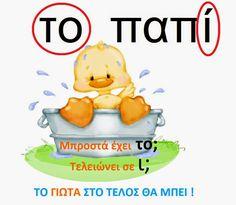 Greek Language, Second Language, Speech And Language, Kids Education, Special Education, Learn Greek, Grammar Rules, Language Lessons, Preschool Activities