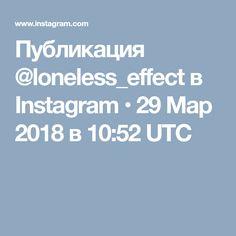 Публикация @loneless_effect в Instagram • 29 Мар 2018 в 10:52 UTC