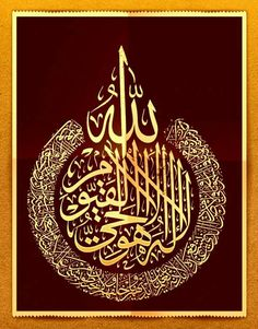 Islamic Calligraphy, Caligraphy, Calligraphy Art, Muslim Images, Ayatul Kursi, Legit Work From Home, Lion Pictures, Romantic Images, Islamic Pictures