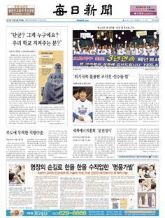 2013년 10월 3일 목요일 매일신문 1면