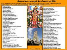 srimannarayana108: திருப்பாவை முப்பதும் செப்பினாள் வாழியே