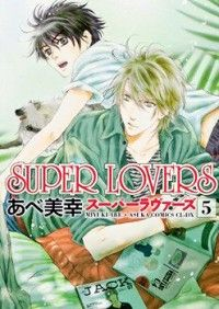 Super Lovers (This manga is my everything right now). ❤️❤️❤️