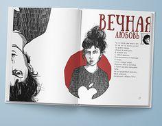"Check out new work on my @Behance portfolio: ""Сборник мыслей и стихотворений…"