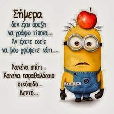 Funny Greek Quotes, Funny Quotes, Clever Quotes, Funny Times, Just Kidding, Funny Moments, Best Memes, Just In Case, Minions