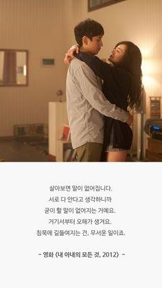 세상을 즐겁게 피키캐스트 Wise Quotes, Movie Quotes, Famous Quotes, Korean Phrases, Korean Quotes, Butterflies In My Stomach, Korean Language, Korean Actors, Proverbs