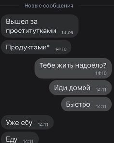 Ййй Russian Humor, Russian Quotes, Best Funny Jokes, Stupid Funny Memes, My Mood, Good Mood, Smart Humor, Hello Memes, Funny Note