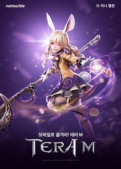 [2017] 테라M _ 엘린 포스터 Designer: YewonKim Copyright ⓒ netmarble games corp. All rights Reserved. #promotion #game #테라 #TERAM#엘린