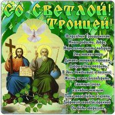 Открытка Поздравление Со Святой Троицей. - анимационные картинки и gif открытки. #открытка #открытки #открыткасосвятойтроицей #открыткасвятаятроица #святаятроица