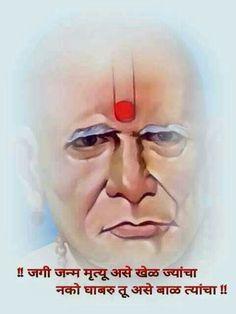 Shree Swami Samarth