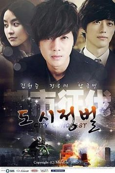 "Cancelled! City Conquest ♥ The story is about a man named ""Back Mir"" who fights corruption ♥ Kim Hyun Joong as Baek Mir ♥ Jung Yoo Mi as Lee Dan Bi ♥ Nam Goong Min as Cha Ji Ryong ♥ Kim Seung Woo as Baek Seung Hyun ♥ Park Hyo Joon as Park Kwang Ya ♥ City Conquest is a Korean comic book that was released in the year of 1996. Kim Hyung Joon is so sexy. The other guy I don't know his name is very hot."