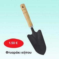 Φτυαράκι κήπου 1,50 € Garden Trowel, Garden Tools, Yard Tools