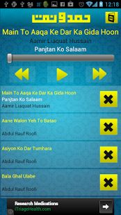 Hamd-O-Naat app brings experience of Islamic Naat and Hamd to your Android Device. This app is especially designed for the upcoming month of Ramadan, so that users can listen to their favorite Naats and Hamds