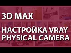 Physical camera. Настройка vray physical camera 3ds max 2016