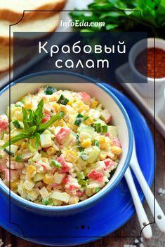 Классический салат с крабовыми палочками (с рисом, кукурузой, яйцом и огурцом). Пошаговый рецепт, как приготовить вкусный классический крабовый салат.