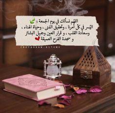 Pin By القيصر Abu Wesam On جمعة طيبة In 2020 Cards Against Humanity Cards Instagram