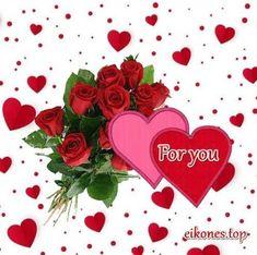 Εικόνες αγάπης και έρωτα - eikones top Beautiful Nature Wallpaper, Beautiful Flowers, Happy Friendship Day, Good Night Quotes, Good Morning, Wednesday, Heart, Beautiful Images, Buen Dia