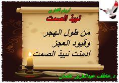 د.عاطف عبدالعزيز عتمان يكتب ....أدمنت نبيذ الصمت ..من أريام أفكاري