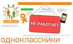 Почему не загружается (не работает) социальная сеть «Одноклассники» и как ее открыть, если она заблокирована?  Источник: http://ktonanovenkogo.ru/voprosy-i-otvety/pochemu-ne-zagruzhaetsya-ne-rabotaet-socialnaya-set-odnoklassniki-kak-otkryt-zablokirovana.html#ixzz2vwSDE55B